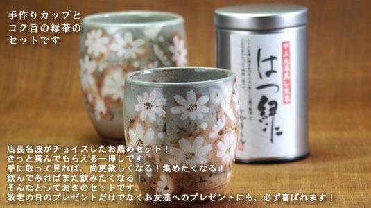 煎茶と大小秋桜湯のみセット 手作りカップとコク旨の緑茶のセットです