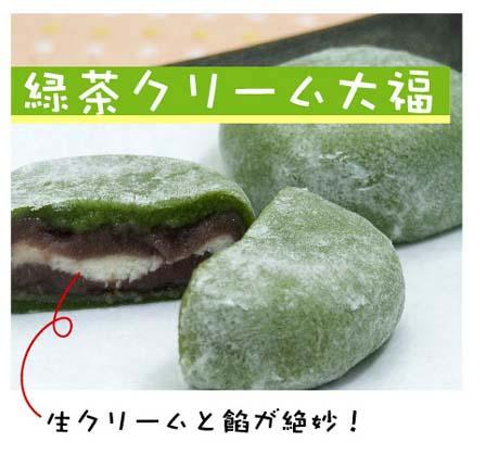 抹茶のお菓子 緑茶生クリーム大福