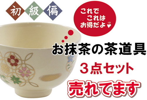 茶道具3点セット売れてます