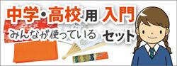 中学・高校生用 茶会入門セット