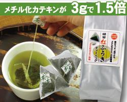 べにふうき茶ティーバッグ60パック