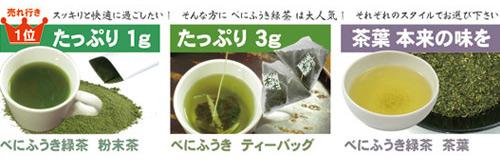 粉末の他、ティーパック、茶葉タイプの3種類の べにふうき茶がありますbeni-top03.jpg