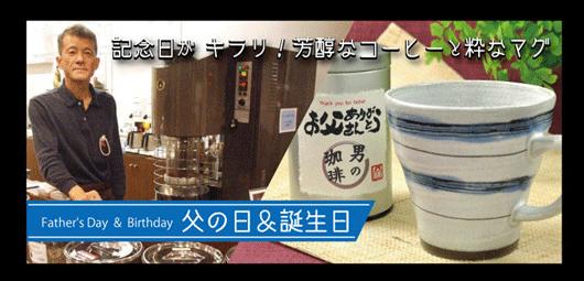 父の日・誕生日 珈琲セット