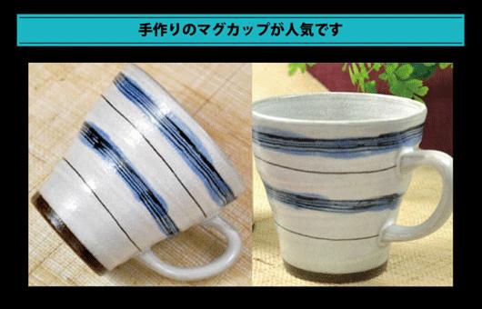 手作りマグカップが人気