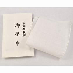 茶巾(本麻)