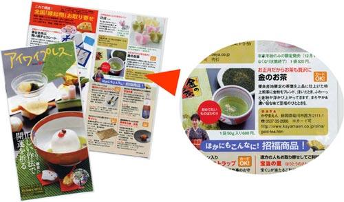 金のお茶が雑誌で紹介されました
