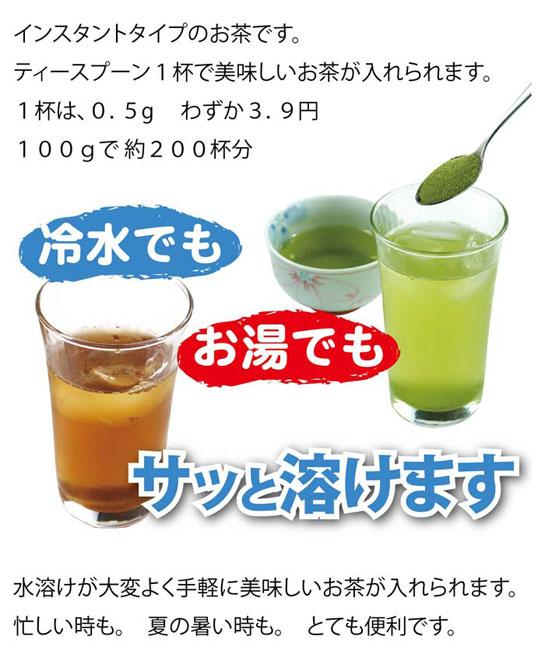 サッと溶けるインスタント茶