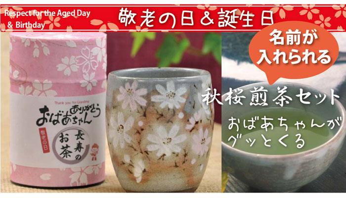 敬老の日 煎茶と秋桜湯呑セット