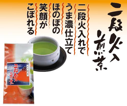 二段火入れ煎茶