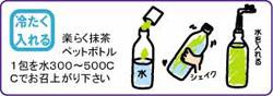 rakumacha-10.jpg