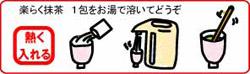 rakumacha-6.jpg