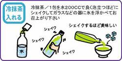 rakumacha-8.jpg