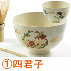 茶道具3点セット(四君子)