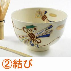 茶道具3点セット(結び)