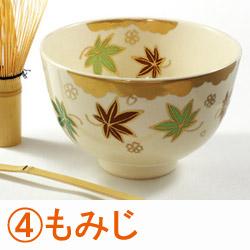 茶道具3点セット(もみじ)