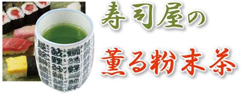 寿司屋の薫る粉末茶