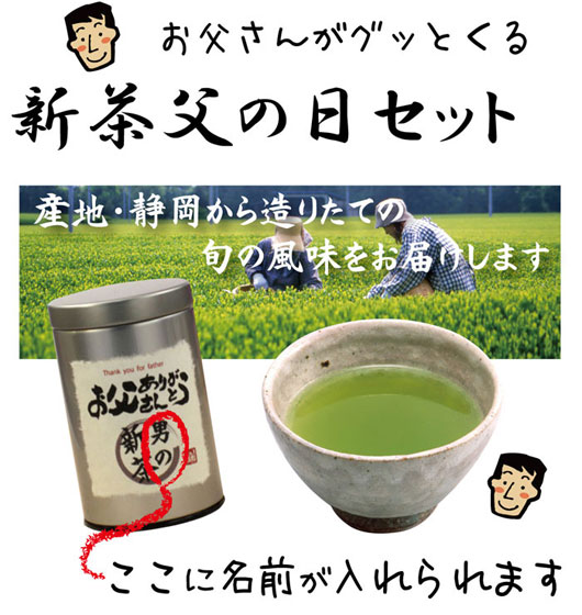 父の日、十草煎茶セット