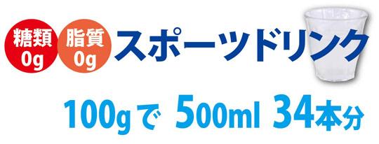 100gで、500ml、34本分