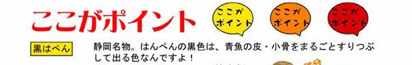 黒はんぺんは静岡の特産カルシウムがたっぷり