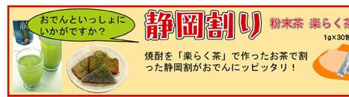 静岡割り(焼酎のお茶割り)