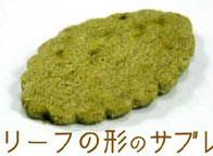 抹茶リーフ クッキー