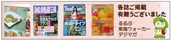 雑誌掲載有難うございます