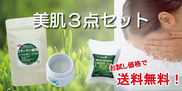 美肌3点セット 緑茶石鹸、緑茶ゲルクリーム、コラーゲン緑茶