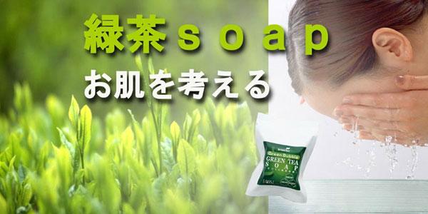 緑茶石鹸 無添加・無着色